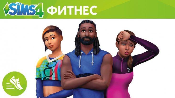 The Sims 4: Fitness Stuff ключ активации ПК