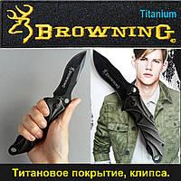 """Нож тактический, туристический, охотничий Browning. Складной нож карманный """"Браунинг""""."""