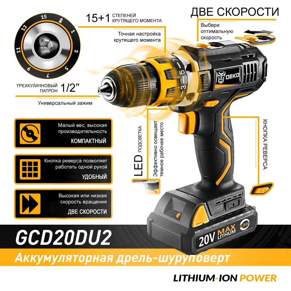 Аккумуляторный шуруповерт DEKO GCD20DU2-S6