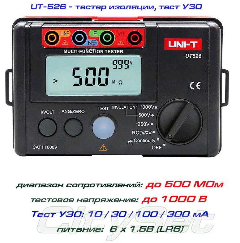 UT526, мегаомметр/ RCD, тест: 1000В, диапазон: до 500 МОм