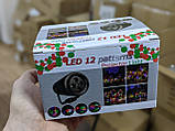 Новогодний лазерный проектор Project Light 12LED Patterns 4BLED, фото 4