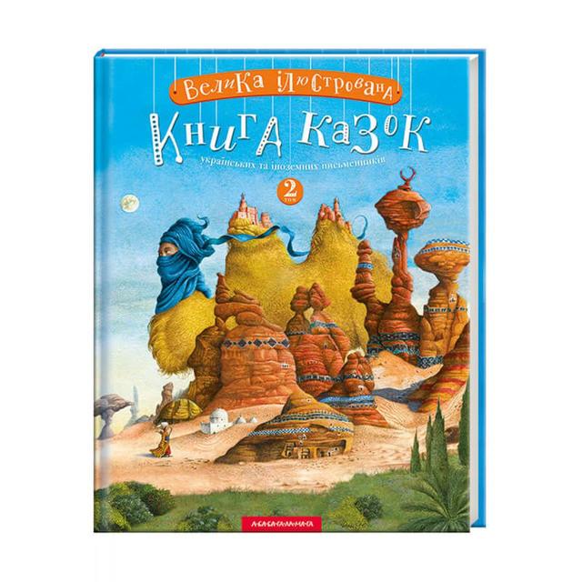 Велика ілюстрована книга казок. Том 2