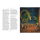 Велика ілюстрована книга казок. Том 2, фото 4