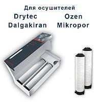 Комплект фильтров MKO-50 XY (GKO 50, MKO-45 XY, GKO 45) для осушителей Drytec, Mikropor, Dalgakiran, Ozen