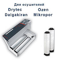 Комплект фильтров MKO-1210 XY (GKO 1210) для осушителей Drytec, Mikropor, Dalgakiran, Ozen, фото 1