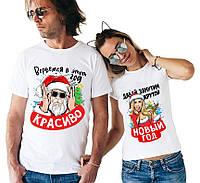 """Парные футболки с принтом """"Ворвемся в этот год красиво. Давай замутим крутой Новый Год"""" Push IT"""
