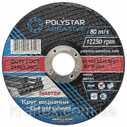 Круг отрезной по металлу Polystar Abrasive 125 2,5 22,23, фото 2