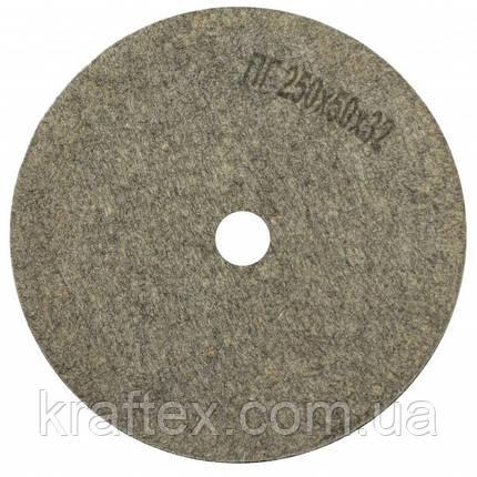 Круг полировальный войлочный Polystar Abrasive ПГ 250х50х32, фото 2