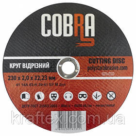 Круг отрезной по металлу COBRA 230 2,0 22,23