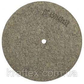 Круг полировальный войлочный Polystar Abrasive ПГ 450х40х32