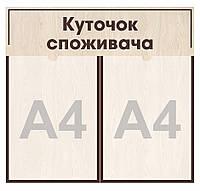 Уголок потребителя 45х42см