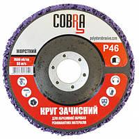 Круг зачистной фиолетовый на основе (корал) жесткий COBRA d-125 мм