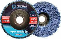Круг зачисний синій на основі (корал) середня жорсткість Polystar Abrasive d-125 мм