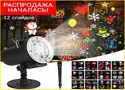 Светодиодный лазерный проектор гирлянда led прожектор ПУЛЬТ 12 слайдов