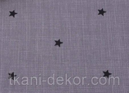 Сатин (хлопковая ткань) звезды черные на сером