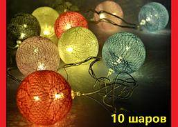 Новогодняя елочная гирлянда шары на елку. Праздничная смарт. 10 шаров