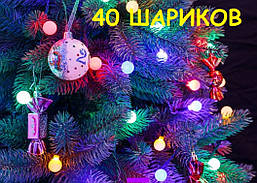 Новогодняя елочная гирлянда шары на елку шарики led. 40 шаров