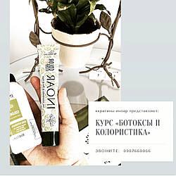 """Онлайн-Курс повышения квалификации для мастеров, """"Ботохеиры и пигменты"""""""