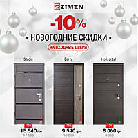 Дверь входная металлическая ZIMEN модель Horizontal, Венге темный горизонт, 950х2050