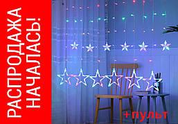 Новогодняя гирлянда звезды+ пульт, праздничная гирлянда на окно мульти