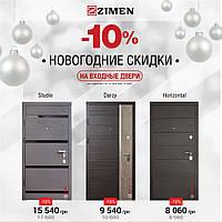 Дверь входная металлическая ZIMEN модель Horizontal, Венге ваниль горизонт, 850х2050
