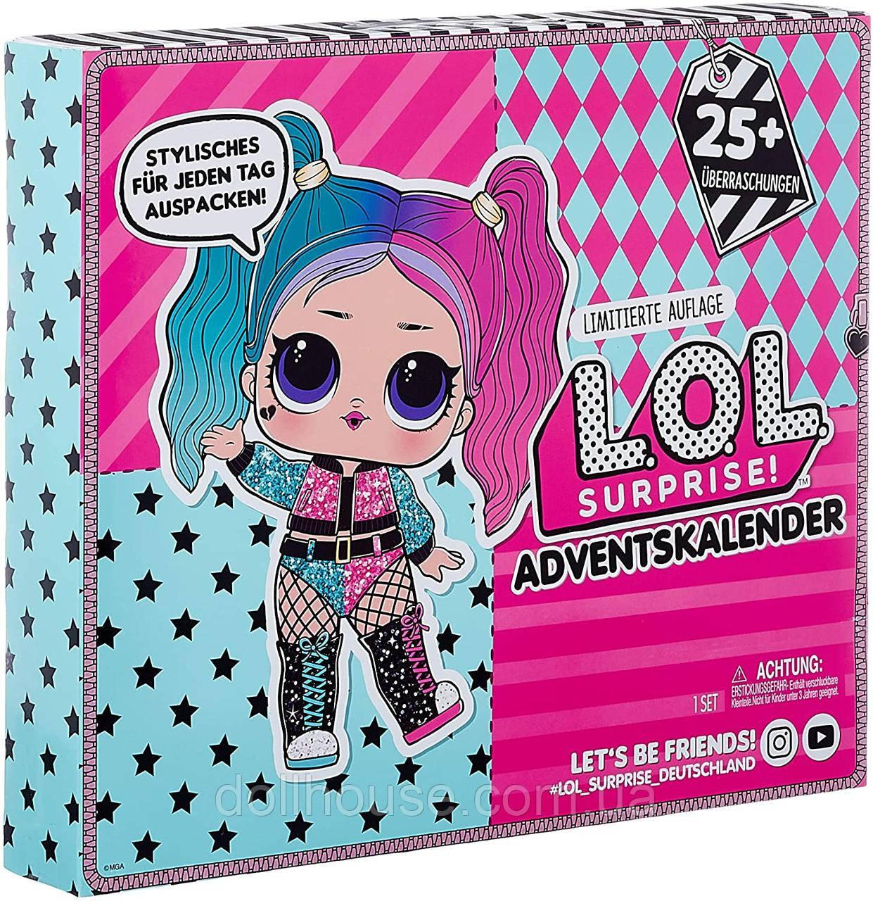 Лол Адвент Календар 2020 L. O. L. Surprise! #OOTD Outfit of The Day Набір лялька з аксесуарами (25 сюрпризів)