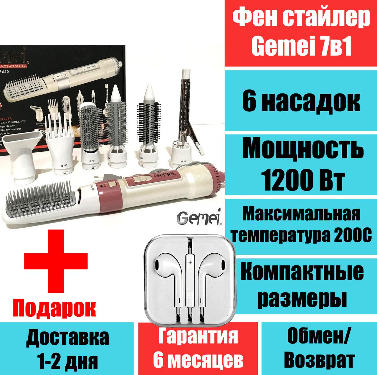 Фен стайлер для волос Gemei GM-4836 7в1 с насадками для укладки воздушный стайлер небольшой фен Джемей+подарок