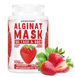 Альгинатные маски с лифтинг-эффектом для увлажнения и питания кожи
