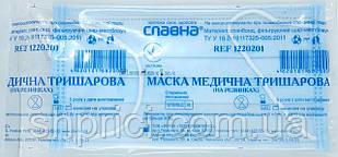 Маска медицинская одноразовая лицевая 3-х слойная на резинках стерильная / СЛАВНА