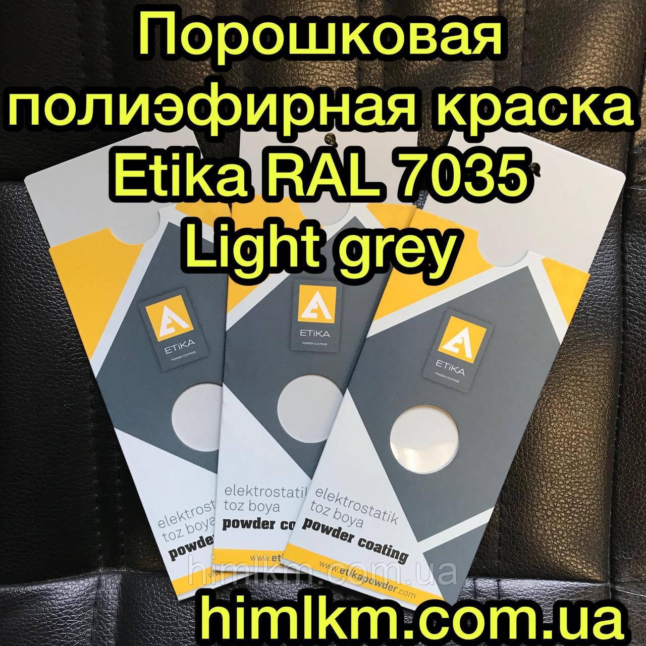Порошковая полиэфирная краска RAL 7035 Этика Etika Турция, 25кг
