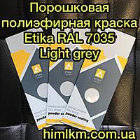 Порошковая полиэфирная краска RAL 7035 Этика Etika Турция, 25кг, фото 1