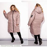 Стеганная зимняя женская куртка,удлиненная,бежевая 48-50 52-54 56-58