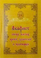 Акафист собору святых врачей, целителей и чудотворцев, фото 1