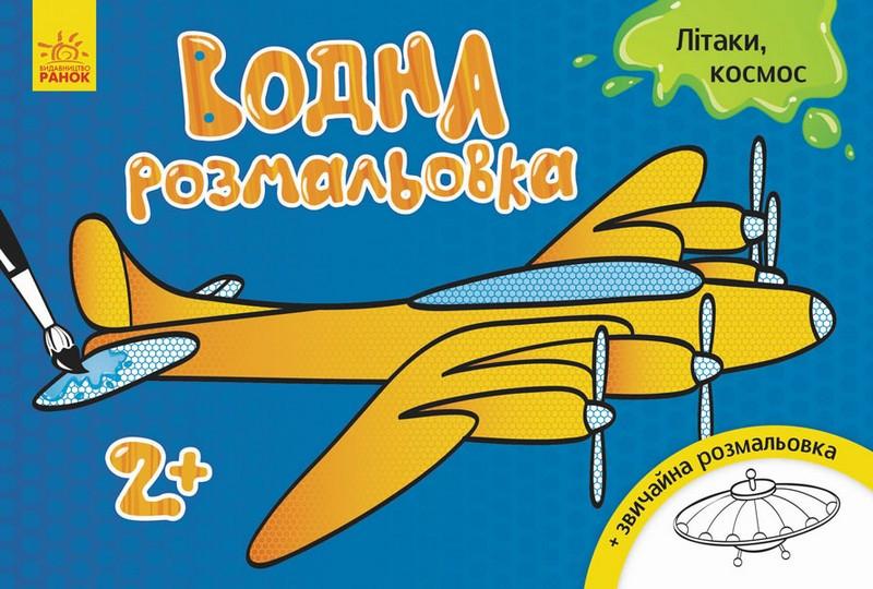Водна розмальовка Літаки, космос 2+ Укр Ранок