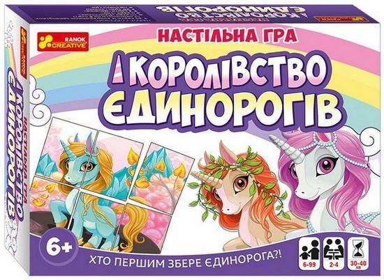 Настільна гра. Королівство Єдинорогів Укр Ранок