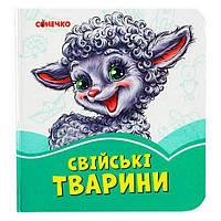 Лазурові книжки. Свійські тварини Укр Ранок, фото 1