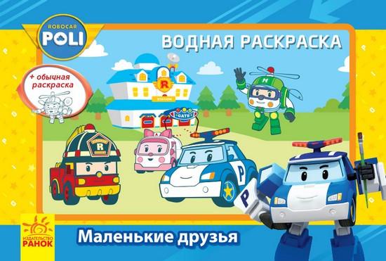 Водные раскраски Robocar Poli Маленькие друзья Рос Ранок