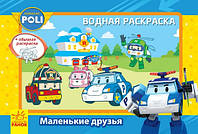 Водные раскраски Robocar Poli Маленькие друзья Рос Ранок, фото 1