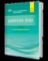 Українська мова: Довідник. Завдання в тестовій формі. Для технічних спеціальностей (І частина)