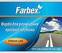 Краска для разметки проезжей части Farbex, белая (другие цвета - под заказ), 30 кг