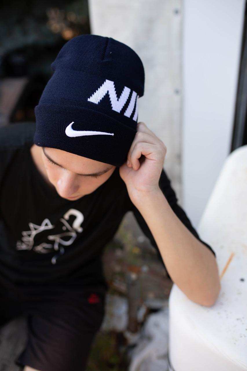 Шапка Nike/Шапка найк/Шапка чоловіча/Шапка жіноча/Шапка темно-синя