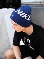 Шапка Nike/Шапка найк/Шапка мужская/Шапка женская/Шапка синяя, фото 1