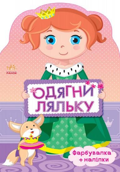 Одягни ляльку ПРИНЦЕСА Укр Ранок