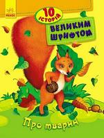 10 історій великим шрифтом: Про тварин Укр Ранок