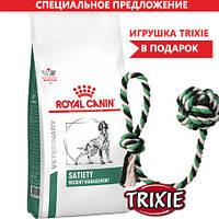 Royal Canin Satiety Weight Management (роял канин сэтити вэй) диета для собак 12 кг + ПОДАРОК !