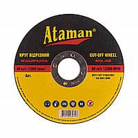 Диск отрезной по металлу 230/2 Атаман 40-115