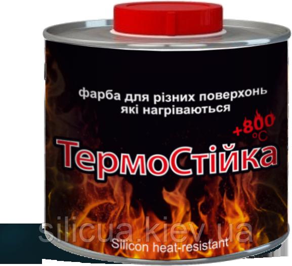 """Краска  """"Термостійка +800"""" (0,2л) для мангалов, печей и каминов"""