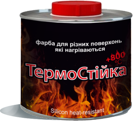 """Краска  """"Термостійка +800"""" (0,2л) для мангалов, печей и каминов, фото 2"""
