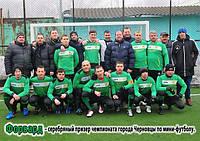 команда Форвард -обладательница серебряной медали чемпионата города Черновцы с мини-футбола.