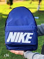 Спортивный рюкзак Найк. Мужской спортивный рюкзак вместительный, модный